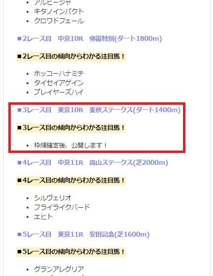 WIN5blog_HP03