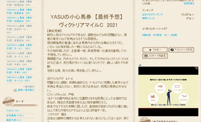 YASU_HP02
