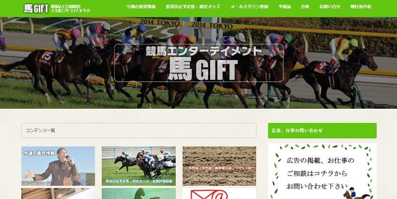 馬GIFT_HP01
